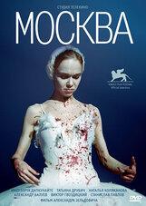 Постер к фильму «Москва»