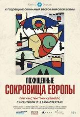 Постер к фильму «Похищенные сокровища Европы»