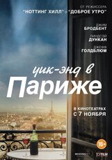 Постер к фильму «Уик-энд в Париже»