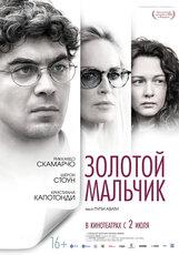Постер к фильму «Золотой мальчик»