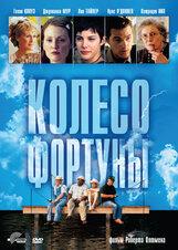Постер к фильму «Колесо фортуны»