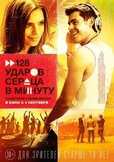 Постер к фильму «128 ударов сердца в минуту»