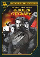Постер к фильму «Человек с ружьем»