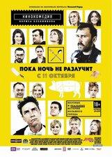 Постер к фильму «Пока ночь не разлучит»