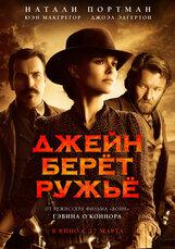 Постер к фильму «Джейн берет ружье»