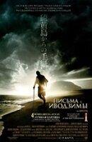 Постер к фильму «Письма с Иводзимы»