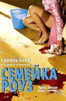 Постер к фильму «Семейка Роуз»