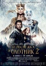 Постер к фильму «Белоснежка и охотник 2»