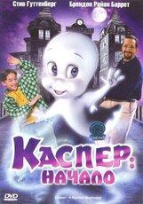 Постер к фильму «Каспер: Начало»