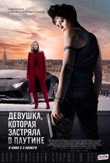 Постер к фильму «Девушка, которая застряла в паутине»