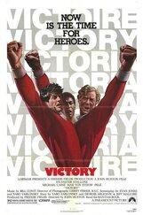 Постер к фильму «Победа»