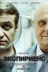 Постер к фильму «Экспириенс»