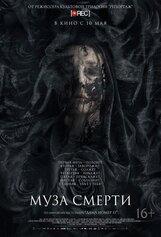 Постер к фильму «Муза смерти»