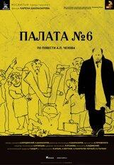 Постер к фильму «Палата №6»
