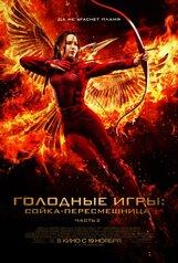 Постер к фильму «Голодные игры: Сойка-пересмешница. Часть II 3D»