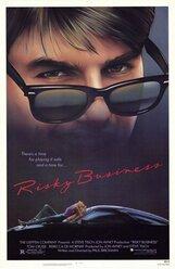 Постер к фильму «Рискованный бизнес»
