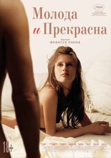 Постер к фильму «Молода и прекрасна»