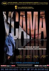 Постер к фильму «Усама»
