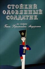 Постер к фильму «Стойкий оловянный солдатик»