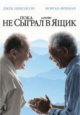 Постер к фильму «Пока не сыграл в ящик»