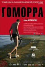 Постер к фильму «Гоморра»