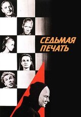 Постер к фильму «Седьмая печать»