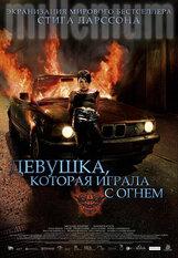 Постер к фильму «Девушка, которая играла с огнем»