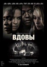Постер к фильму «Вдовы»