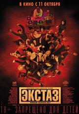 Постер к фильму «Экстаз»