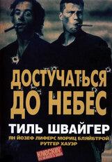Постер к фильму «Достучаться до небес»
