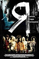 Постер к фильму «Я»
