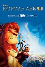 Постер к фильму «Король Лев 3D»