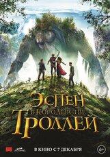 Постер к фильму «Эспен в королевстве троллей»