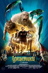 Постер к фильму «Ужастики 3D»