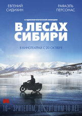 Постер к фильму «В лесах Сибири »