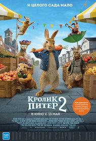 Кролик Питер 2,