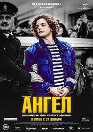 Афиша кино барнаул и цены афиша кино киевская метро