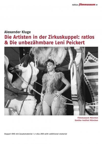 Артисты под куполом цирка: беспомощны