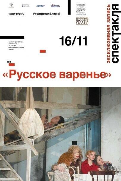 Русское варенье