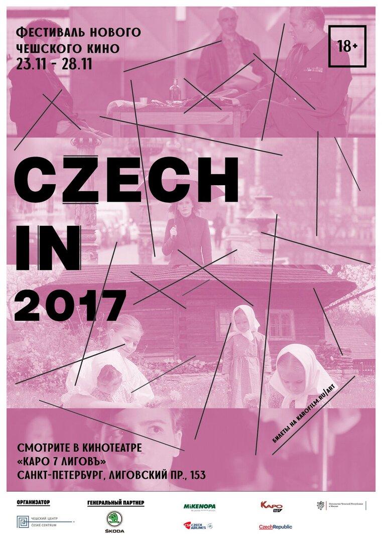 Фестиваль нового чешского кино Czech In 2017