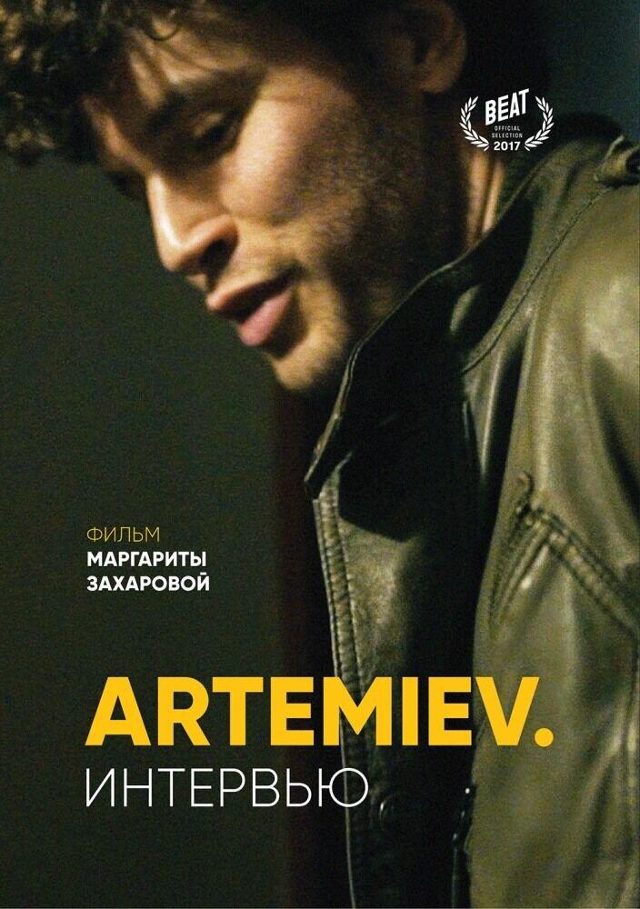 Artemiev: Интервью