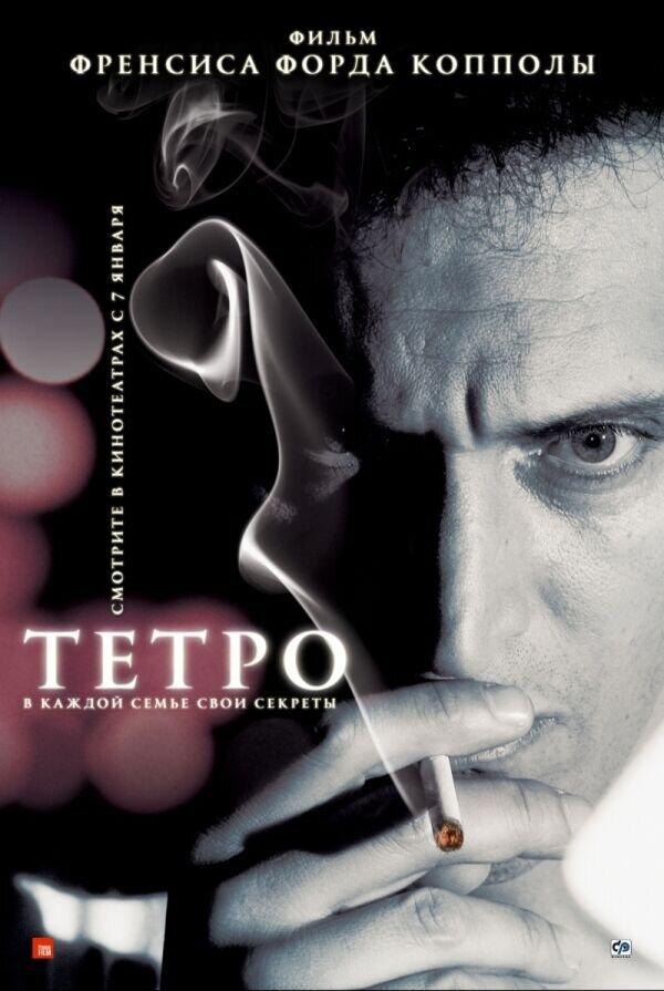 Тетро