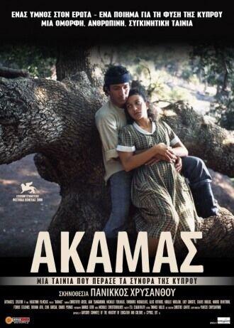 Акамас