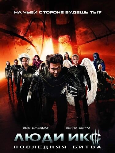 Люди Икс. Последняя битва