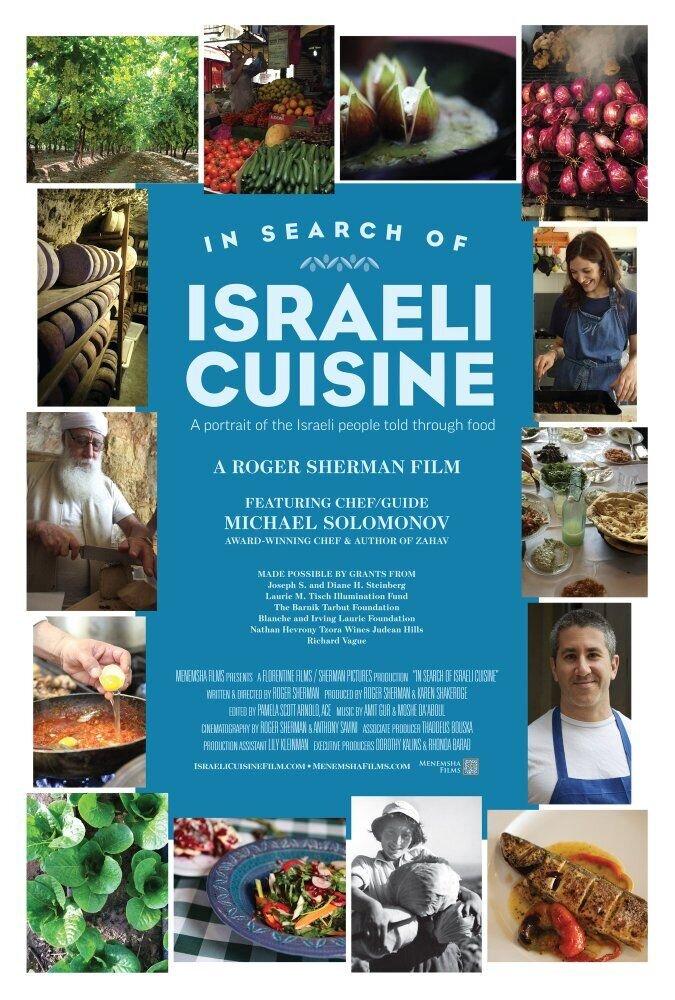 В поисках израильской кухни