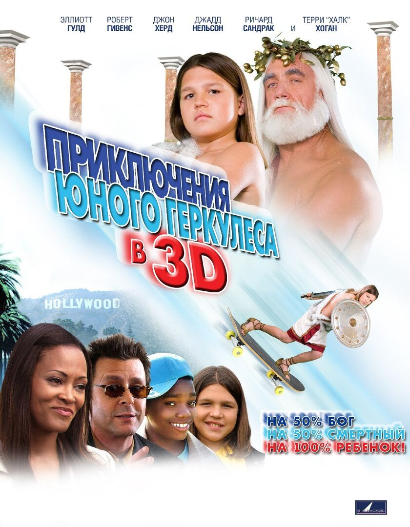 Приключения Геркулеса в 3D
