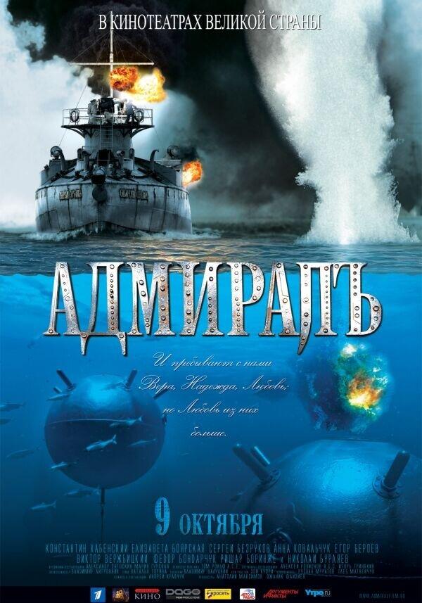 Адмиралъ