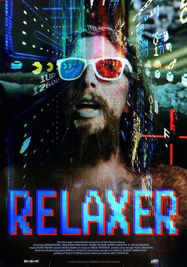 Релаксер