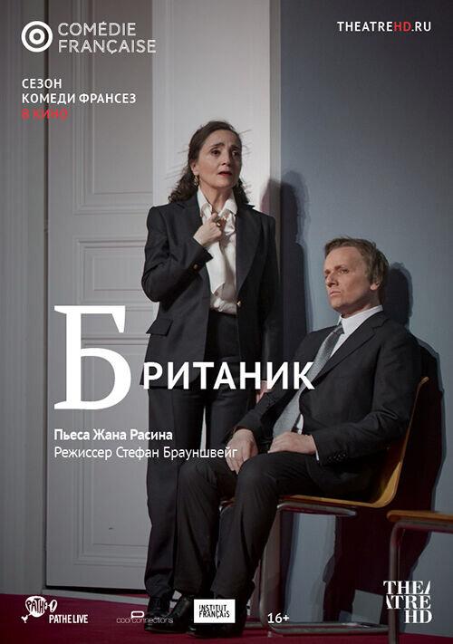 TheatreHD: Комеди Франсез: Британик