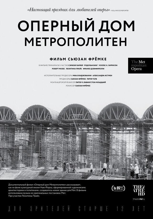 TheatreHD: Оперный дом Метрополитен